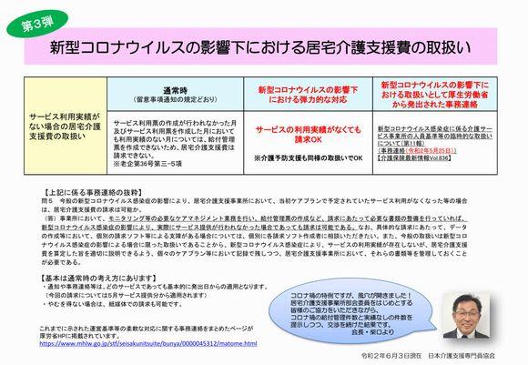 札幌 コロナ 介護 施設